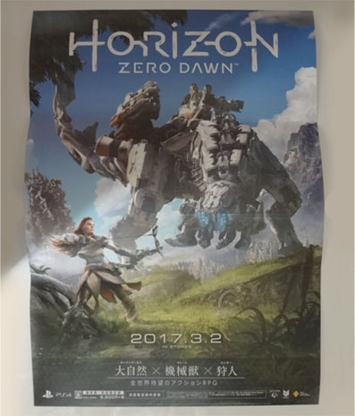 Horizon Zero Dawnのポスター