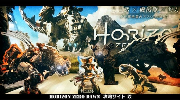 Horizon Zero Dawn(ホライゾンゼロドーン) 攻略