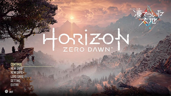 ホライゾンゼロドーンの凍てついた大地のタイトル画面