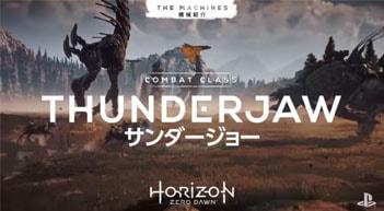 ホライゾンの機械獣の紹介映像