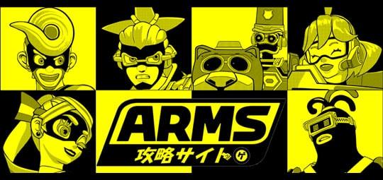 ARMS(アームズ) ニンテンドースイッチ