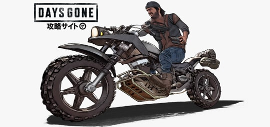 Days Gone(デイズゴーン)