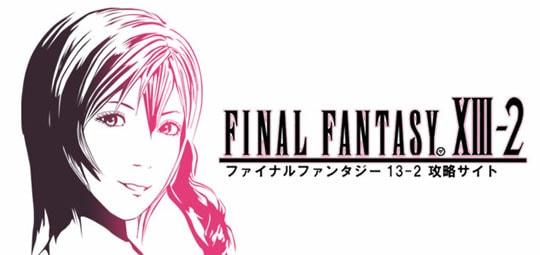 ファイナルファンタジー13-2(FF13-2)