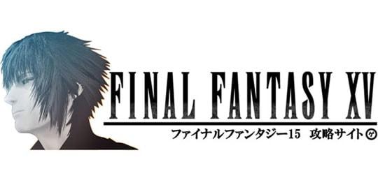 FF15(ファイナルファンタジー15)