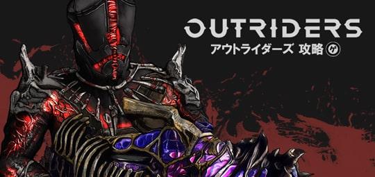 アウトライダーズ(Outriders)