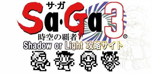 サガ3 時空の覇者 Shadow or Light