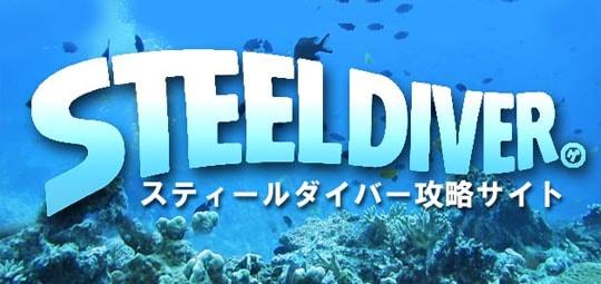 STEEL DIVER(スティールダイバー)