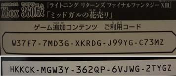 Xbox360ライトニングリターンズの特典コード