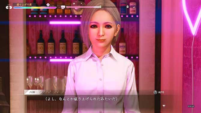 綾葉の友好度ゲージが錠前アイコン友好度レベル1