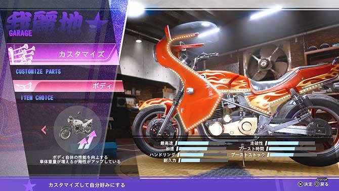 ガレージでのバイクカスタマイズ画面