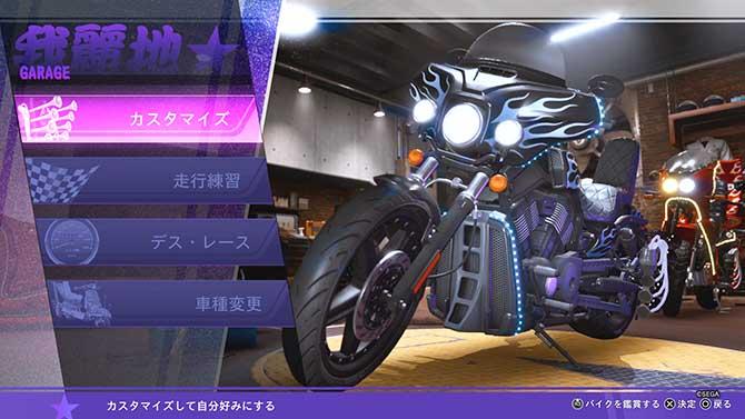 バイクガレージのメニュー