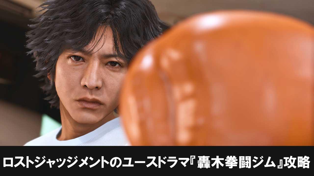 ロストジャッジメントのユースドラマ『ボクシング(轟木拳闘ジム)』攻略
