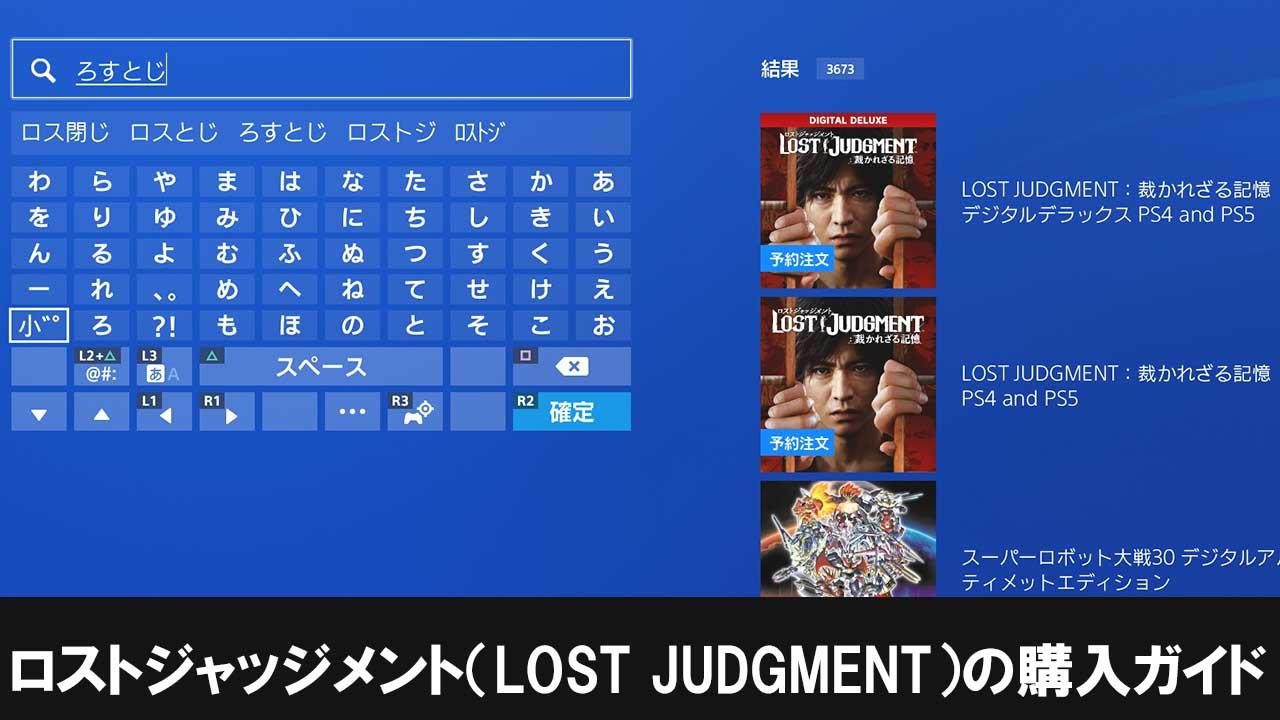 ロストジャッジメント(LOST JUDGMENT)の購入ガイド
