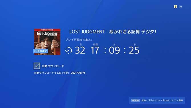 ロストジャッジメントの自動ダウンロードの画面