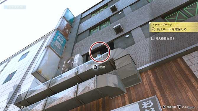 雑居ビルの侵入経路を探すシーン