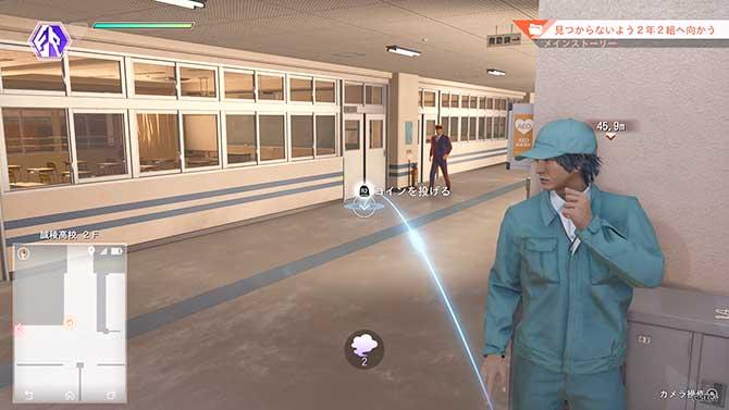 2F廊下にてコイン投げで警備員の気を引くシーン