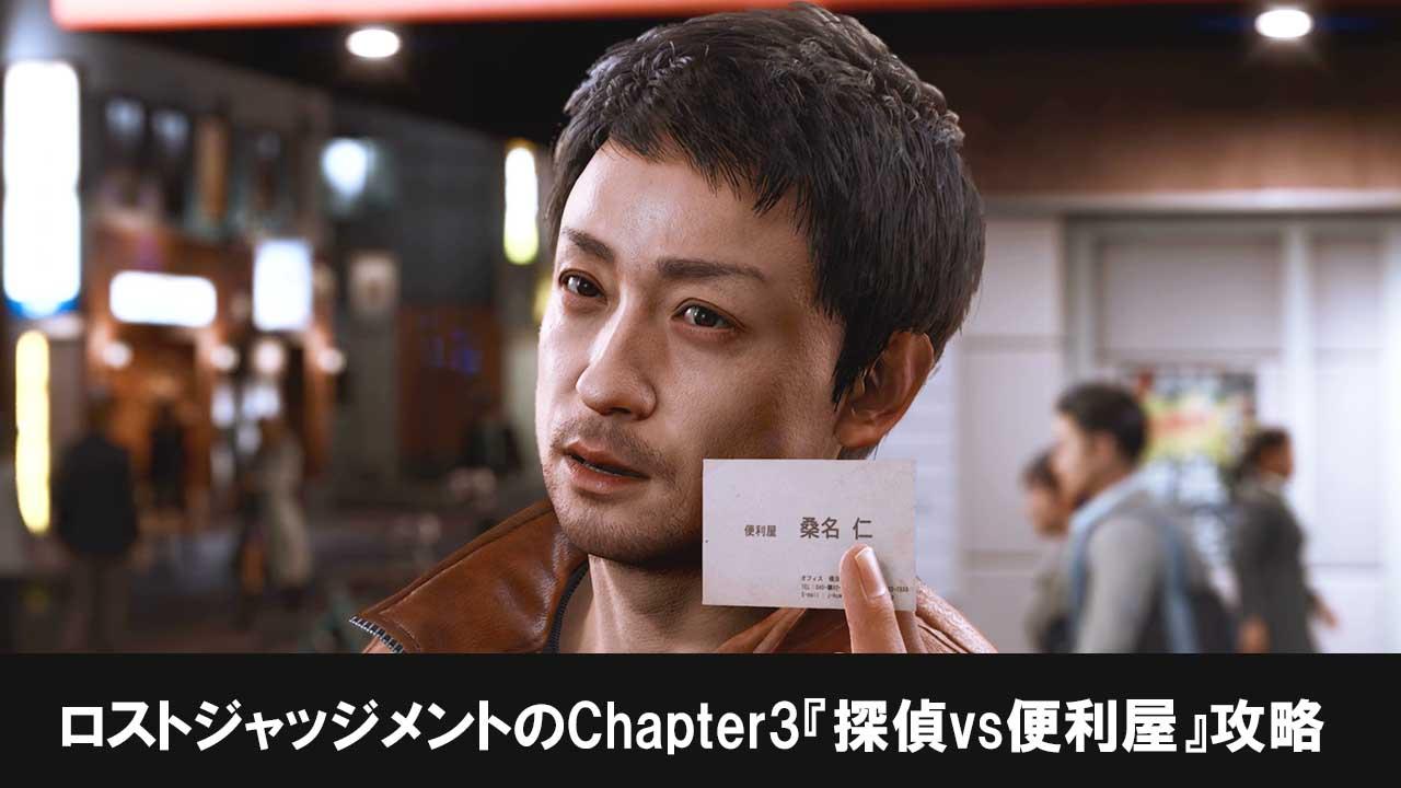 ロストジャッジメント攻略:Chapter3『探偵vs便利屋』