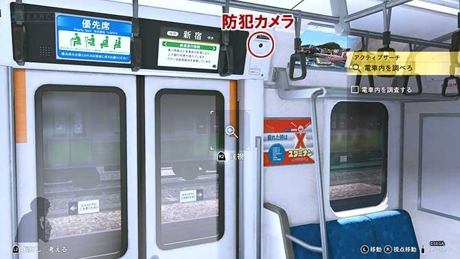 電車内での防犯カメラの場所