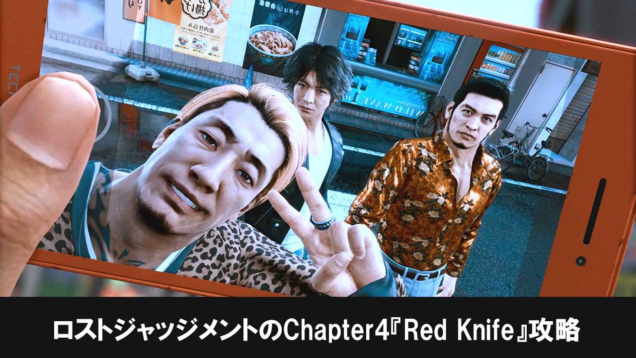 ロストジャッジメント攻略:Chapter4『Red Knife』
