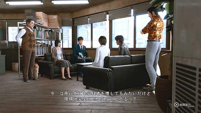 源田法律事務所でのカットシーン