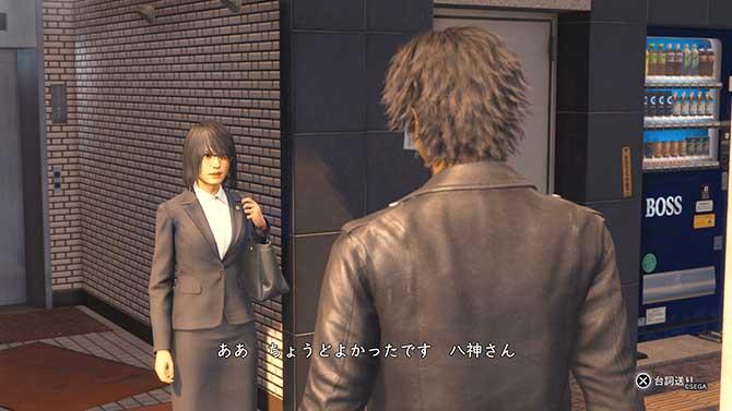 源田法律事務所での城崎さおりと出会うシーン