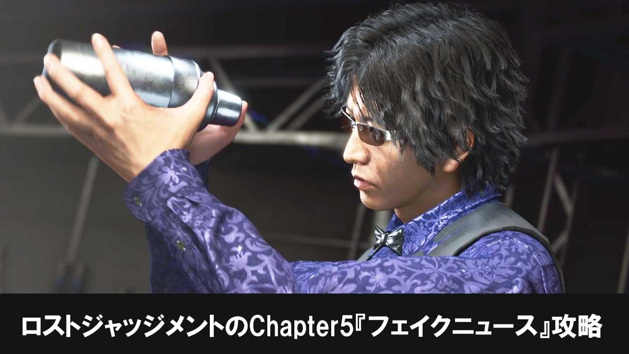 ロストジャッジメント攻略:Chapter5『フェイクニュース』
