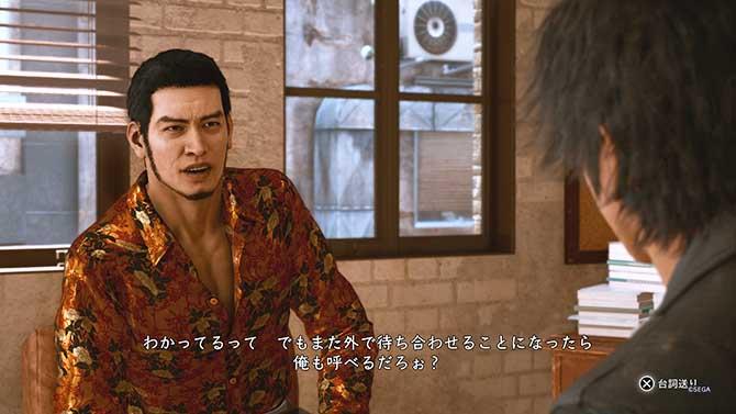 八神探偵事務所での海藤のカットシーン