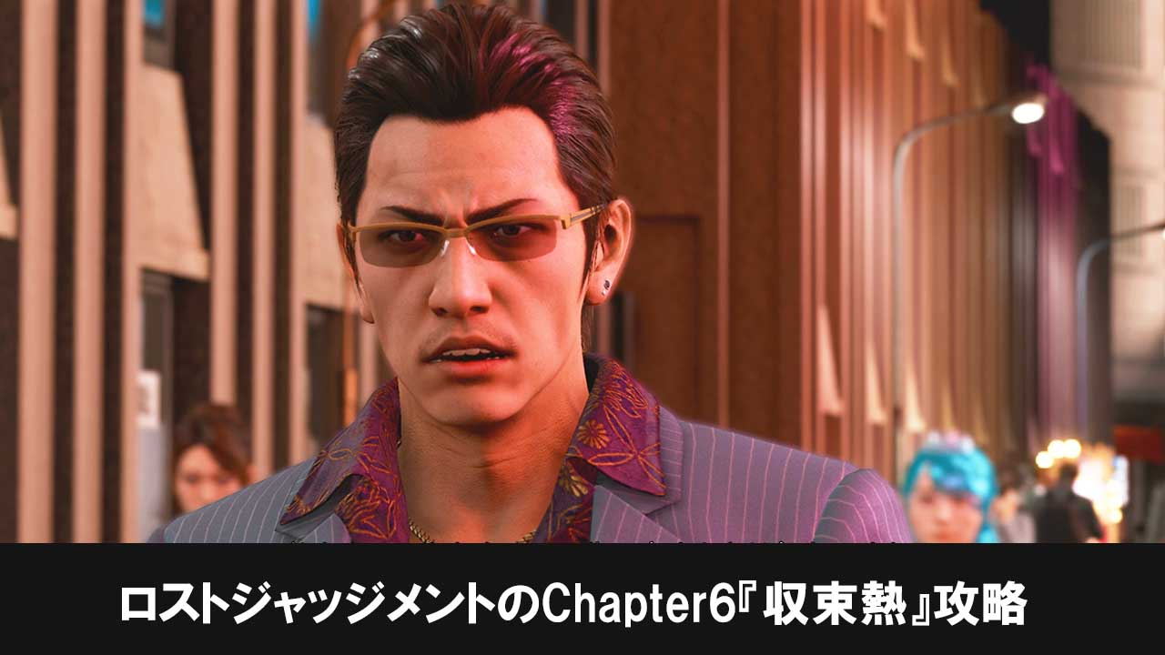 ロストジャッジメント攻略:Chapter6『収束熱』