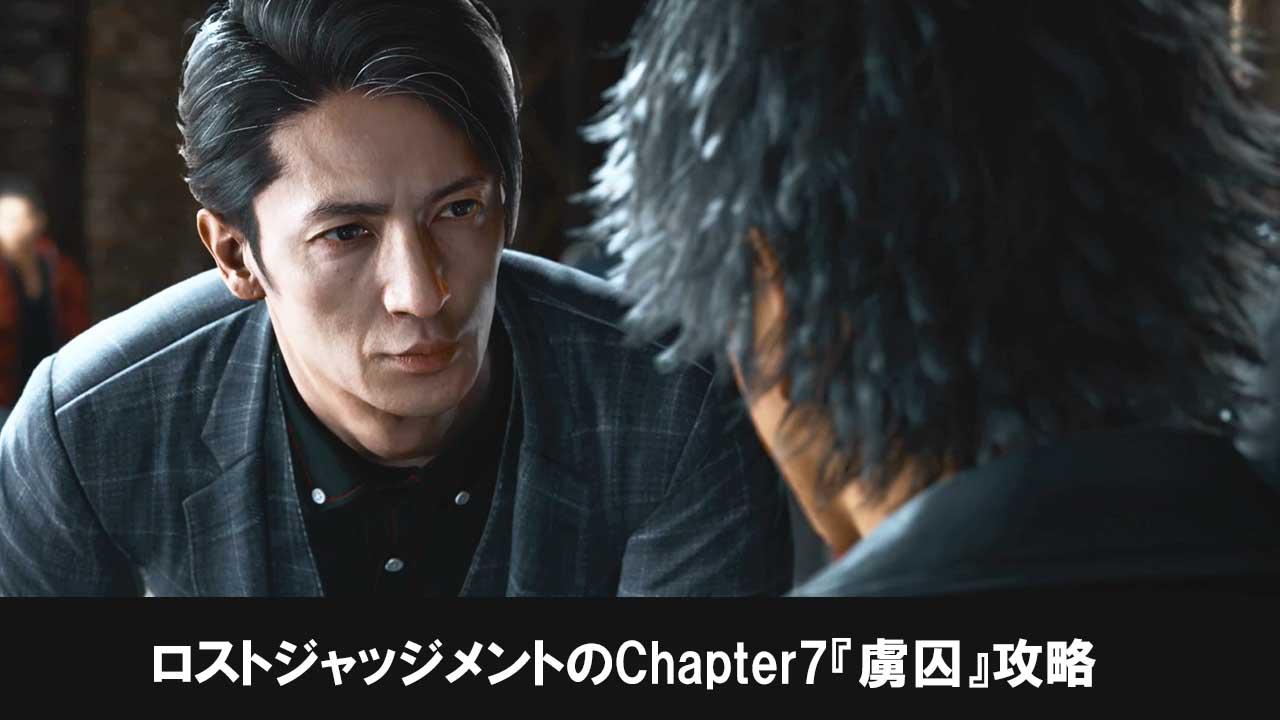 ロストジャッジメント攻略:Chapter7『虜囚』