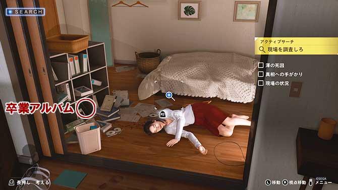 澤先生の部屋を調査するシーン