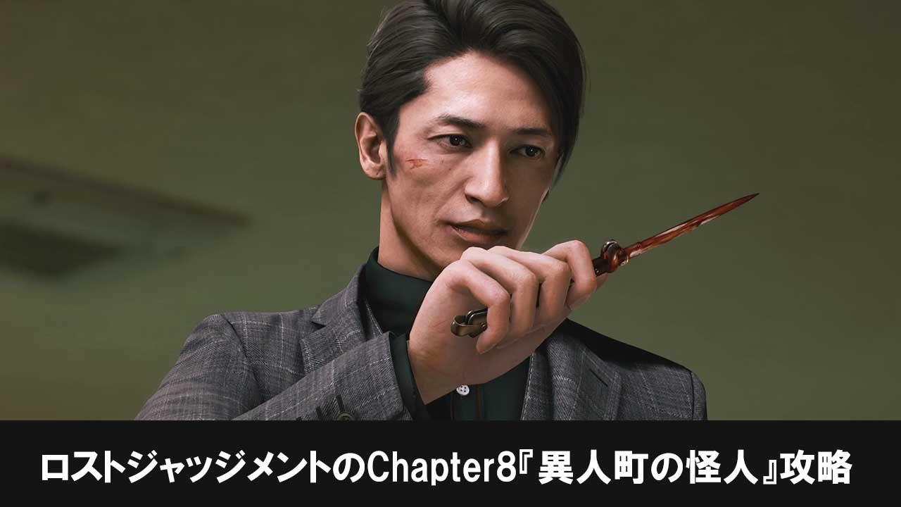 ロストジャッジメント攻略:Chapter8『異人町の怪人』