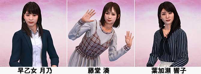 ガールフレンドの早乙女 月乃、藤堂 湊、葉加瀬 響子