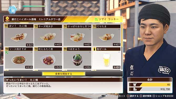 ロストジャッジメントの飲食店の画面