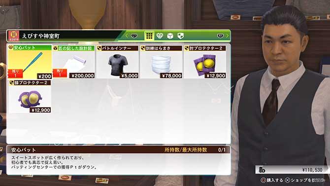 ロストジャッジメントの販売店の画面