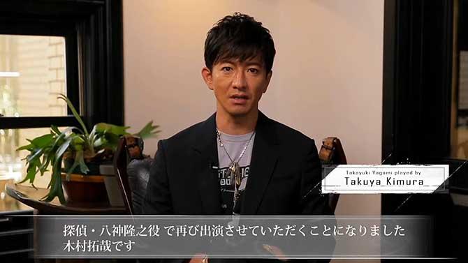 八神隆之役の俳優・木村拓哉(キムタク)