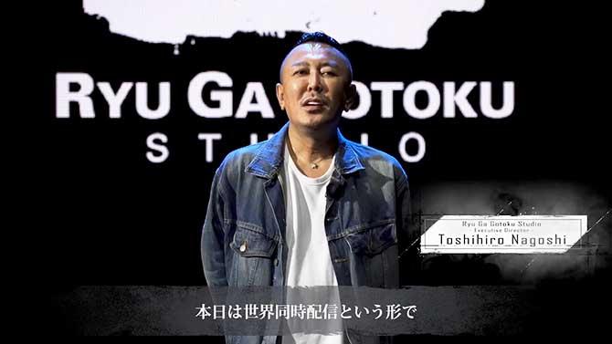 龍が如くスタジオ総合監督・名越稔洋