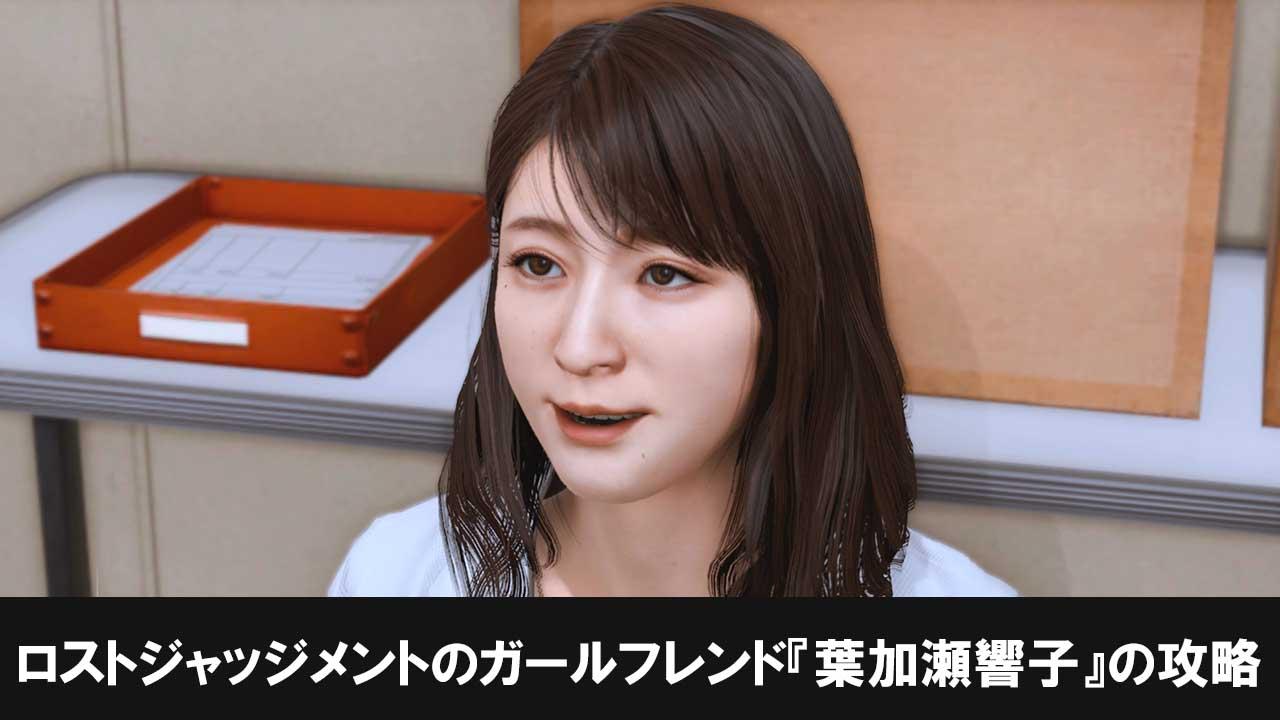 ロストジャッジメントのガールフレンド『葉加瀬 響子』攻略