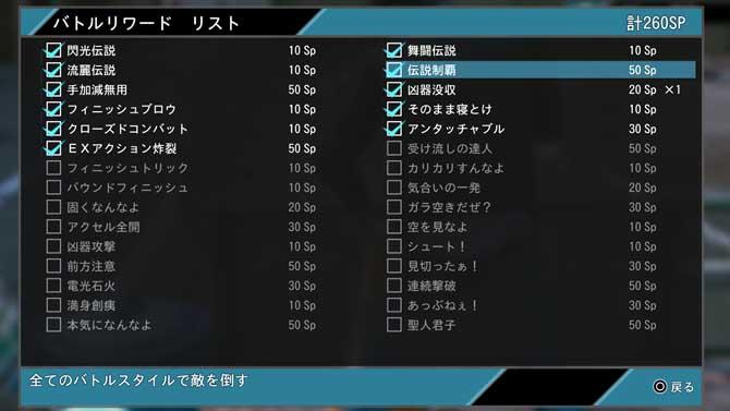 ロストジャッジメントのバトルリワードシステム画面