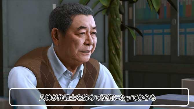 ロストジャッジメントの源田龍造カットシーン