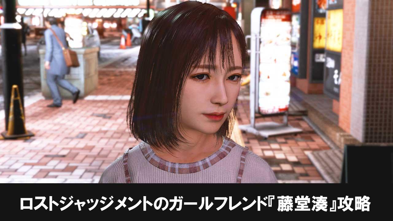ロストジャッジメントのガールフレンド『藤堂 湊』攻略