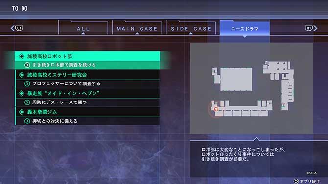 ロボット部『本大会1回戦に向かう』の概要