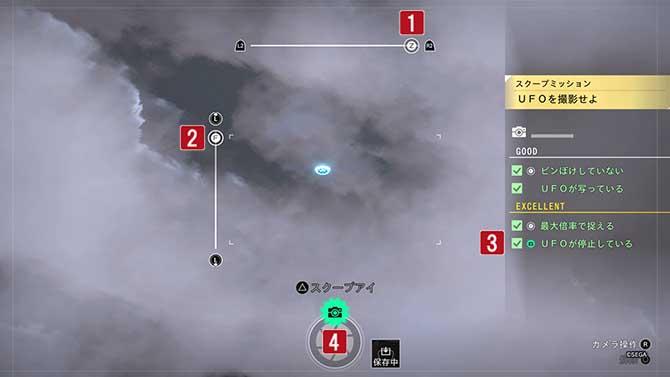 スクープミッションでUFOを撮影するシーン