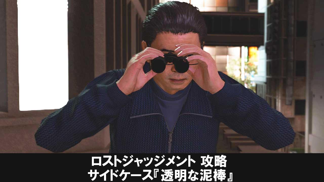 ロストジャッジメントのサイドケース攻略『透明な泥棒』