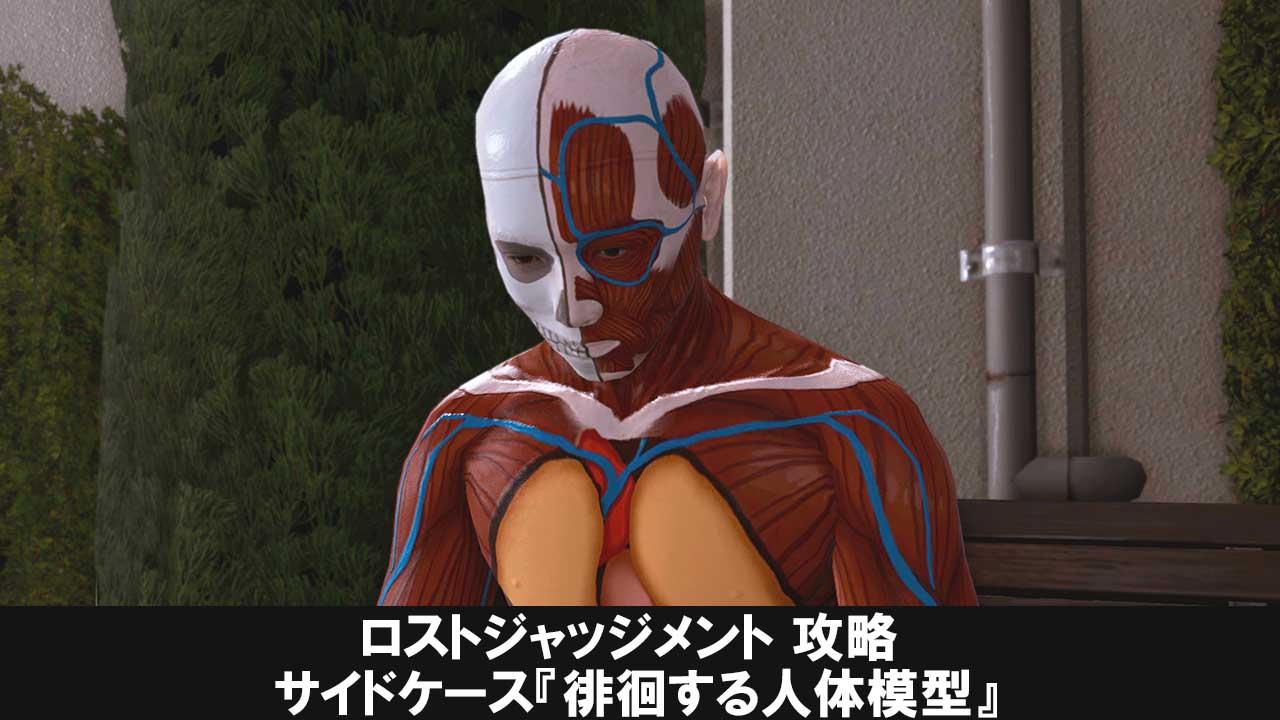 ロストジャッジメントのサイドケース攻略『徘徊する人体模型』