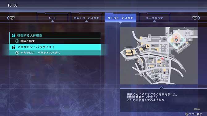 サイドケース『VRサロン:パラダイス!』の概要