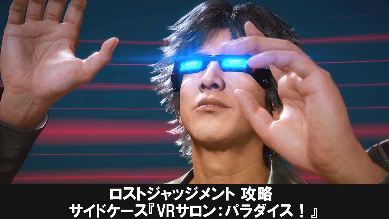 ロストジャッジメントのサイドケース攻略『VRサロン:パラダイス!』