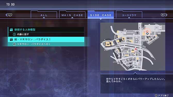 サイドケース『続・VRサロン:パラダイス!』の概要