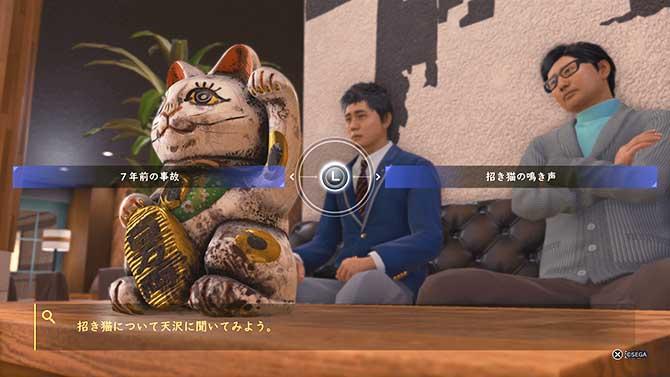 天沢との会話で招き猫について聞くシーン