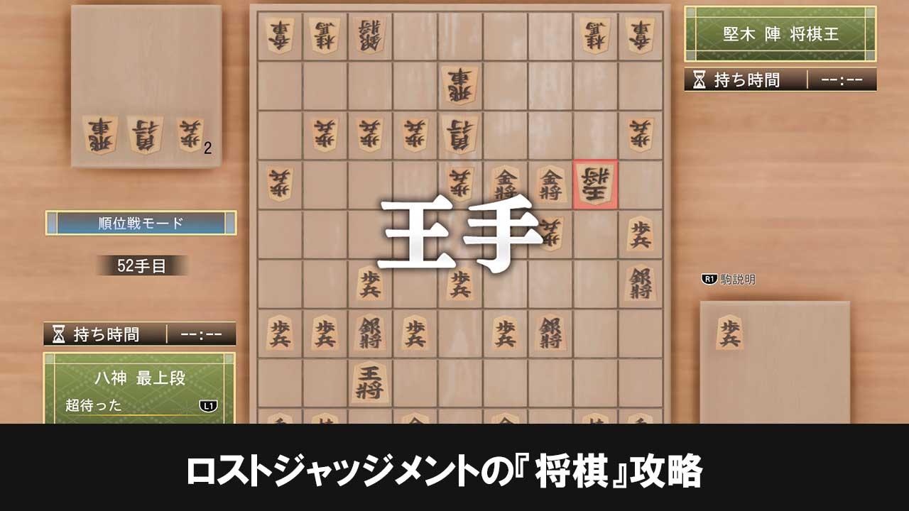 ロストジャッジメントの『将棋』攻略
