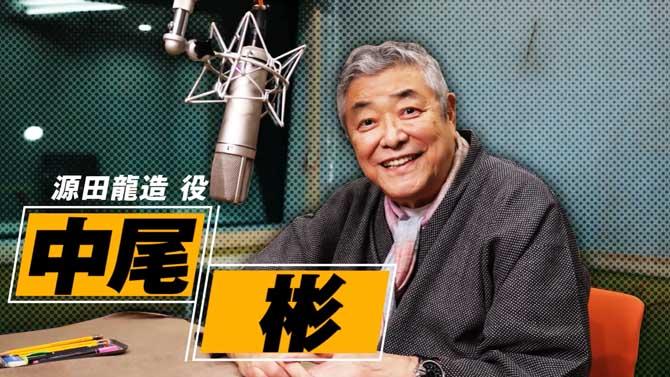ロストジャッジメントに登場する源田龍造役の中尾彬